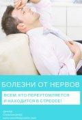 """Обложка книги """"Как успокоить нервную систему и нормализовать сон за 30 дней"""""""