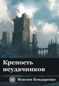 """Обложка книги """"Крепость неудачников"""""""