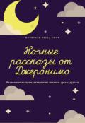 """Обложка книги """"Ночные рассказы от Джеронимо"""""""