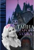 "Обложка книги ""Тайна старого замка"""