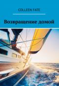 """Обложка книги """"Возвращение домой"""""""