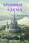 """Обложка книги """"Хроники Эдема"""""""