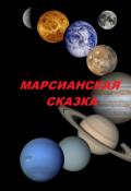 """Обложка книги """"Марсианская сказка"""""""