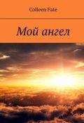 """Обложка книги """"Мой ангел"""""""