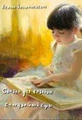 """Обложка книги """"Сказки  для  хозяйки самоцветных гор"""""""