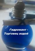 """Обложка книги """" Гидромант - торговец водой"""""""