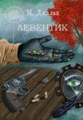 """Обложка книги """"Левентик"""""""