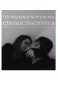 """Обложка книги """"Противоположности притягиваются"""""""