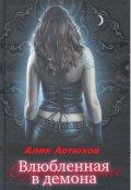 """Обложка книги """"Влюблённая в демона"""""""