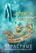 """Обложка книги """"Страстные обманщики и принцесса Слез"""""""