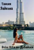 """Обложка книги """"Dolce Vita по-Дубайски"""""""