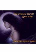 """Обложка книги """"Под лунным светом"""""""