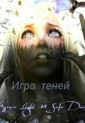 """Обложка книги """"Игра теней"""""""