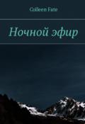 """Обложка книги """"Ночной эфир"""""""