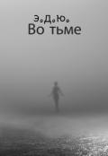 """Обложка книги """"Во тьме"""""""