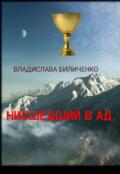 """Обложка книги """"Нисшедший в ад"""""""