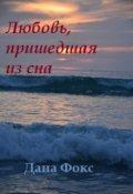 """Обложка книги """"Любовь, пришедшая из сна"""""""