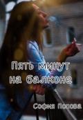 """Обложка книги """"Пять минут на балконе"""""""