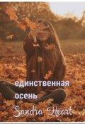 """Обложка книги """"Единственная осень """""""