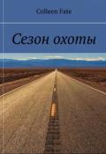 """Обложка книги """"Сезон охоты"""""""