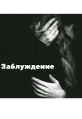 """Обложка книги """"Заблуждение """""""