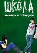 """Обложка книги """"Хроники школьных дней."""""""