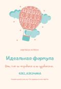 """Обложка книги """"Идеальная формула"""""""