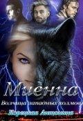 """Обложка книги """"Миенна. Волчица западных холмов"""""""