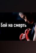 """Обложка книги """"Бой на смерть """""""