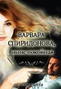 """Обложка книги """"Варвара Спиридонова, ныне покойная"""""""