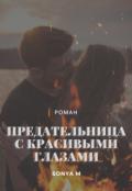 """Обложка книги """"Предательница с красивыми глазами"""""""
