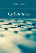 """Обложка книги """"Саботаж"""""""