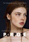 """Обложка книги """"Purpose"""""""