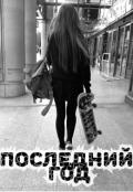 "Обложка книги ""Последний год"""