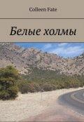 """Обложка книги """"Белые холмы"""""""