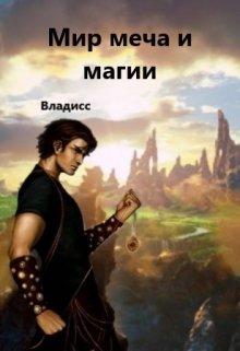 ин дмитрий мир меча и магии пенталогия