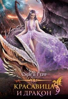 """Книга. """"Красавица и Дракон 2"""" читать онлайн"""