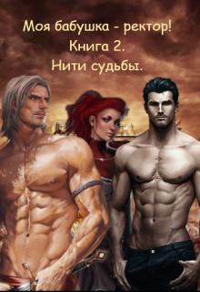 Многомужество Эротика Фэнтези Читать