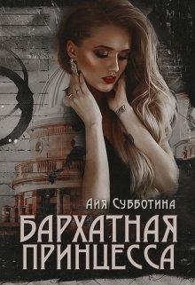 Бархатная Принцесса - Айя Субботина