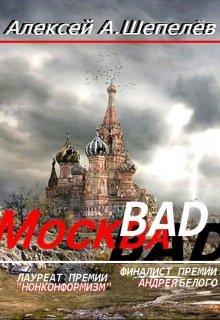 москва bad записки столичного дауншифтера