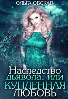 """Книга. """"Наследство дьявола, или Купленная любовь"""" читать онлайн"""