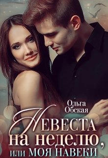 """Книга. """"Невеста на неделю, или Моя навеки"""" читать онлайн"""