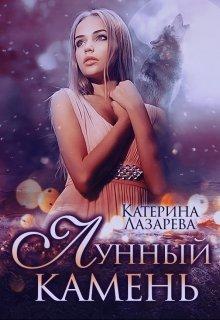 https://litnet.com/ru/book/lunnyi-kamen-b115368