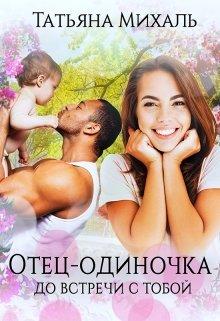 """Книга. """"Отец-одиночка до встречи с тобой"""" читать онлайн"""