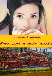 """Книга. """"Майя. Дочь Великого Герцога"""" читать онлайн"""