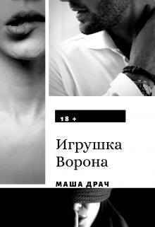 """Книга. """"Игрушка Ворона"""" читать онлайн"""