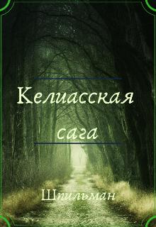 """Книга. """"Келиасская сага"""" читать онлайн"""