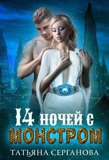 """Книга. """"14 ночей с монстром"""" читать онлайн"""
