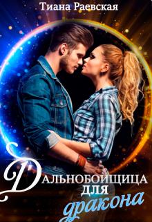 https://litnet.com/ru/book/dalnoboishchica-dlya-drakona-b160114