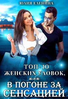 """Книга. """"Топ-10 женских уловок, или В погоне за сенсацией"""" читать онлайн"""
